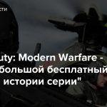 Call of Duty: Modern Warfare — «Самый большой бесплатный апдейт в истории серии»
