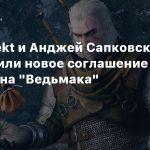 CD Projekt и Анджей Сапковский заключили новое соглашение по правам на «Ведьмака»