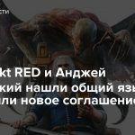 CD Projekt RED и Анджей Сапковский нашли общий язык и заключили новое соглашение
