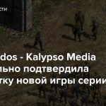 Commandos — Kalypso Media официально подтвердила разработку новой игры серии
