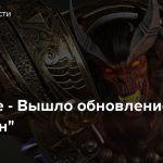 """CrossFire — Вышло обновление """"Исполин"""""""