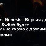 Darksiders Genesis — Версия для Nintendo Switch будет максимально схожа с другими платформами