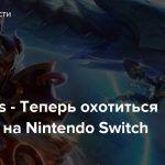 Dauntless — Теперь охотиться можно и на Nintendo Switch