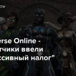 """DC Universe Online — Разработчики ввели """"прогрессивный налог"""""""
