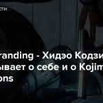 Death Stranding — Хидэо Кодзима рассказывает о себе и о Kojima Productions