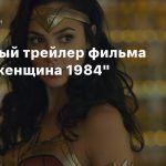 Дебютный трейлер фильма «Чудо-женщина 1984»