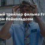 Дебютный трейлер фильма Free Guy с Райаном Рейнольдсом