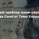 Дебютный трейлер мини-сериала A Christmas Carol от Тома Харди