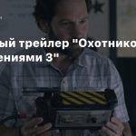 Дебютный трейлер «Охотников за привидениями 3»