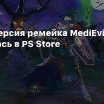 Демо-версия ремейка MediEvil вернулась в PS Store