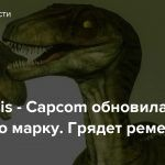 Dino Crisis — Capcom обновила торговую марку. Грядет ремейк?