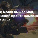Для Halo: Reach вышел мод, позволяющий пройти кампанию от третьего лица