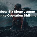 Для Rainbow Six Siege вышло обновление Operation Shifting Tides