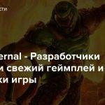 Doom Eternal — Разработчики показали свежий геймплей и настройки игры