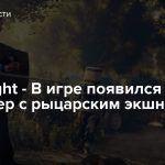 Dying Light — В игре появился кроссовер с рыцарским экшном Chivalry