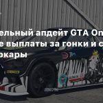 Еженедельный апдейт GTA Online — двойные выплаты за гонки и скидки на суперкары