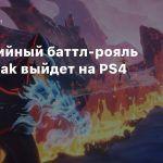 Фэнтезийный баттл-рояль Spellbreak выйдет на PS4