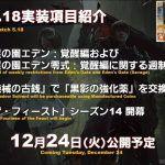 Final Fantasy XIV — 18 миллионов зарегистрированных аккаунтов