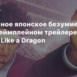Фирменное японское безумие в новом геймплейном трейлере Yakuza: Like a Dragon
