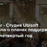 For Honor — Студия Ubisoft рассказала о планах поддержки игры на четвертый год
