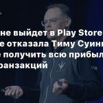 Fortnite не выйдет в Play Store — Google отказала Тиму Суини в просьбе получить всю прибыль с микротранзакций
