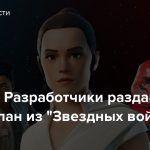 Fortnite — Разработчики раздают дельтаплан из «Звездных войн»