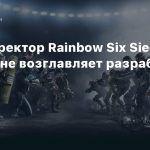 Геймдиректор Rainbow Six Siege больше не возглавляет разработку игры
