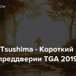 Ghost of Tsushima — Короткий тизер в преддверии TGA 2019