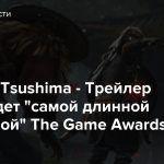 Ghost of Tsushima — Трейлер игры будет «самой длинной премьерой» The Game Awards