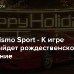 Gran Turismo Sport — К игре скоро выйдет рождественское обновление