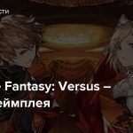 Granblue Fantasy: Versus – Много геймплея