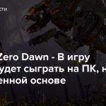 Horizon Zero Dawn — В игру можно будет сыграть на ПК, но на временной основе