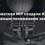Исследователи MIT создали ИИ с интуитивным пониманием законов физики