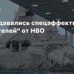 Как создавались спецэффекты «Хранителей» от HBO