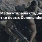 Kalypso Media открыла студию для разработки новых Commandos