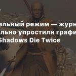 Картофельный режим — журналисты значительно упростили графику Sekiro: Shadows Die Twice