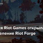Компания Riot Games открыла подразделение Riot Forge