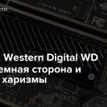 Конкурс: Western Digital WD Black — Темная сторона и немного харизмы