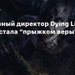 Креативный директор Dying Light 2: Игра стала «прыжком веры» для нас