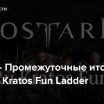Lost Ark — Промежуточные итоги GoHa.Ru Kratos Fun Ladder