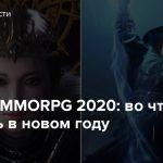 Лучшие MMORPG 2020: во что поиграть в новом году