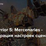 MechWarrior 5: Mercenaries — Демонстрация настроек сценариев