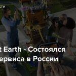 Minecraft Earth — Состоялся запуск сервиса в России