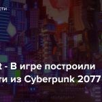 Minecraft — В игре построили Найт-Сити из Cyberpunk 2077