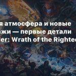 Мрачная атмосфера и новые персонажи — первые детали Pathfinder: Wrath of the Righteous