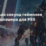 Несколько секунд геймплея Godfall, слэшера для PS5