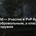 New World — Участие в PvP будет строго добровольным, а классы заменит оружие