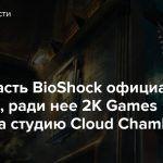 Новая часть BioShock официально в работе, ради нее 2K Games основала студию Cloud Chambers