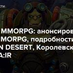 Новости MMORPG: анонсировали новую MMORPG, подробности о CRIMSON DESERT, Королевская битва в A:IR