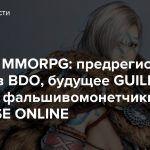 Новости MMORPG: предрегистрация Стража в BDO, будущее GUILD WARS 2, фальшивомонетчики в DC UNIVERSE ONLINE